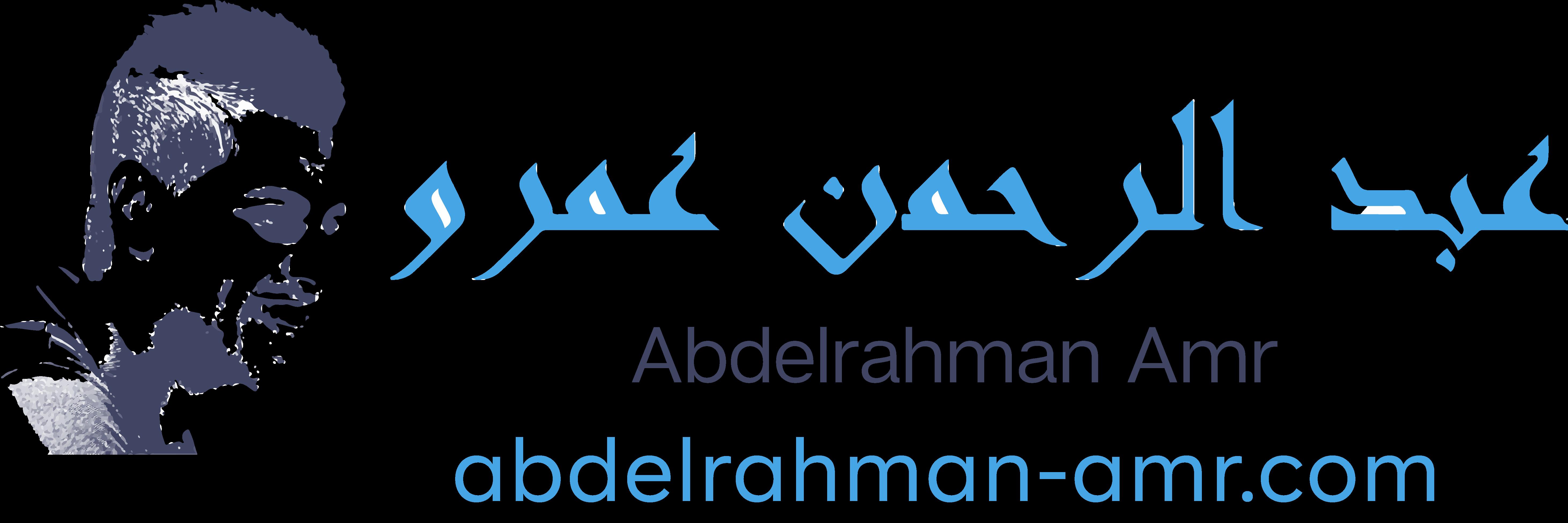 عبد الرحمن عمرو
